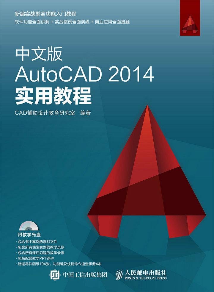 中文版AutoCAD 2014实用教程 PDF格式高清电子书免费下载