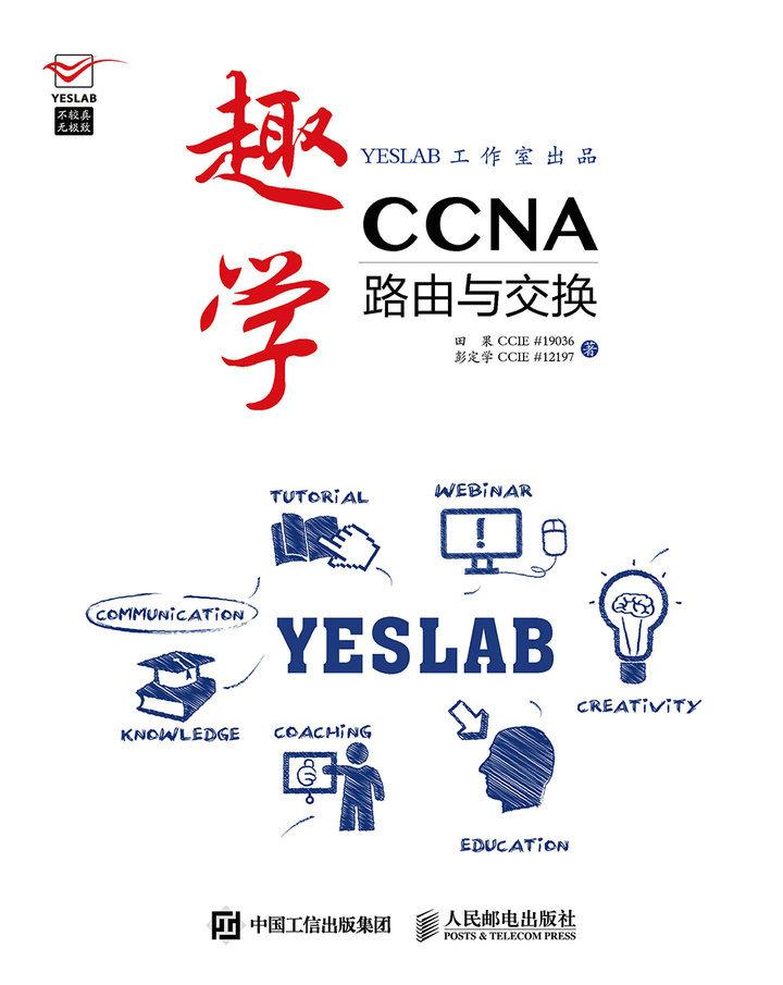 趣学CCNA——路由与交换 PDF格式高清电子书免费下载