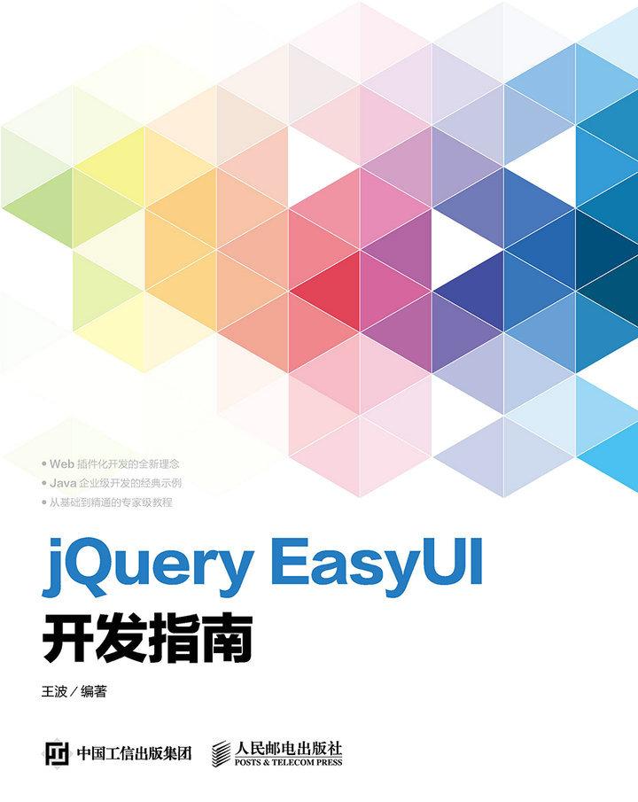 jQuery EasyUI开发指南 PDF格式高清电子书免费下载