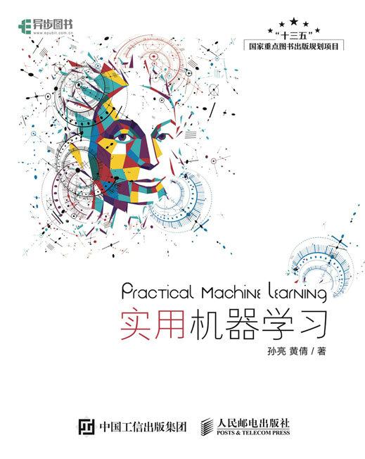 实用机器学习 PDF格式高清电子书免费下载