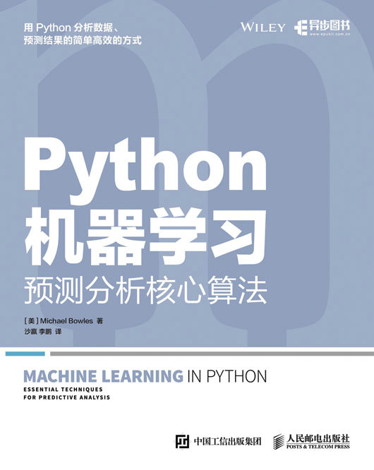 Python机器学习——预测分析核心算法 PDF格式高清电子书免费下载