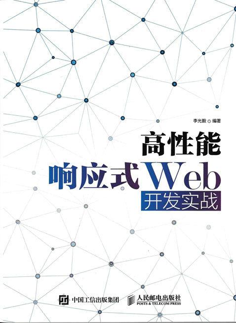 高性能响应式Web开发实战 PDF格式高清电子书免费下载
