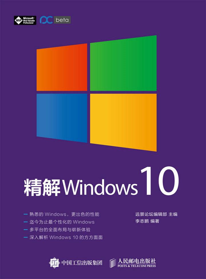 精解 Windows 10 PDF格式高清电子书免费下载