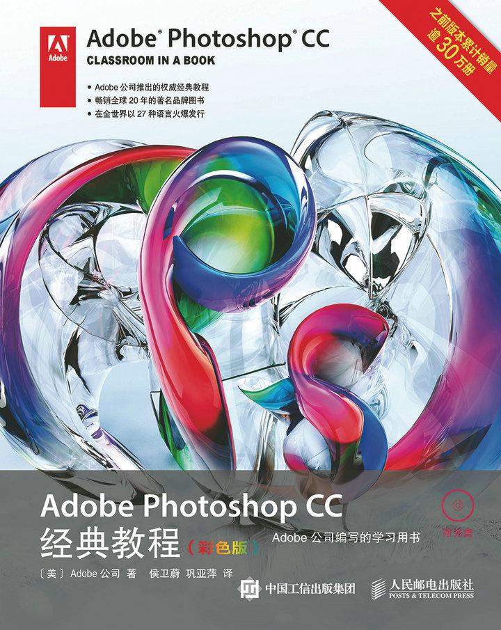 Adobe Photoshop CC经典教程(彩色版) PDF格式高清电子书免费下载