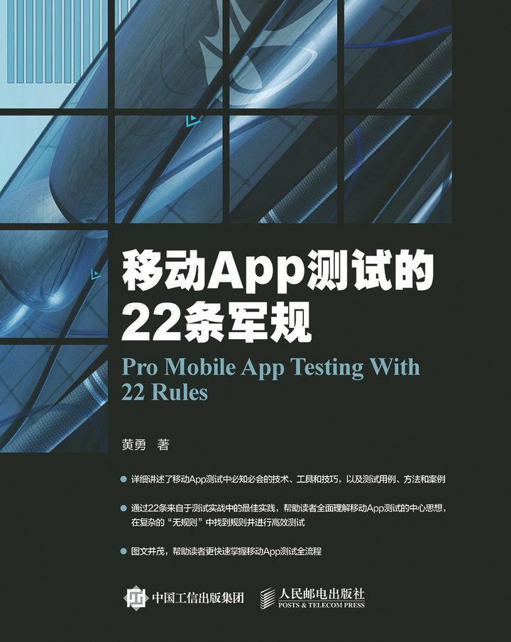 移动App测试的22条军规 PDF格式高清电子书免费下载