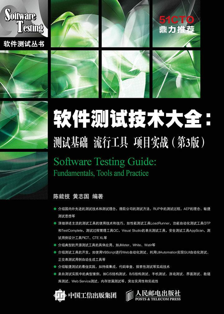 软件测试技术大全:测试基础 流行工具 项目实战(第3版) PDF格式高清电子书免费下载