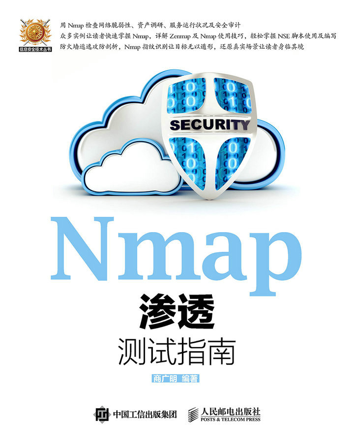 Nmap渗透测试指南 PDF格式高清电子书免费下载