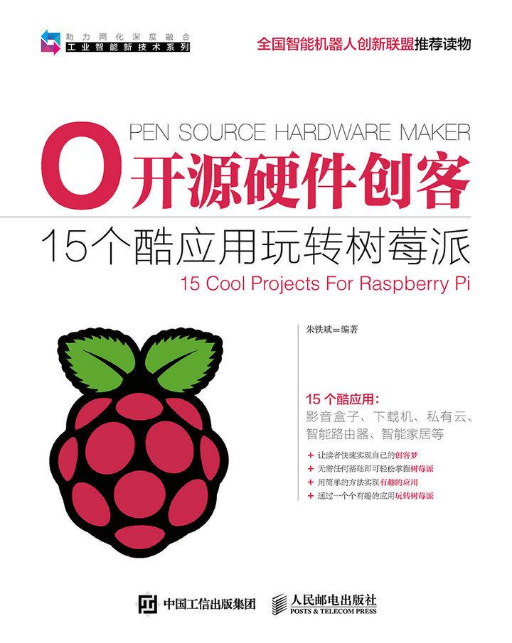 开源硬件创客——15个酷应用玩转树莓派 PDF格式高清电子书免费下载