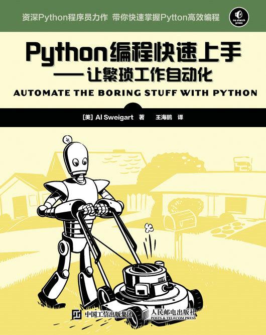 Python编程快速上手——让繁琐工作自动化 PDF格式高清电子书免费下载