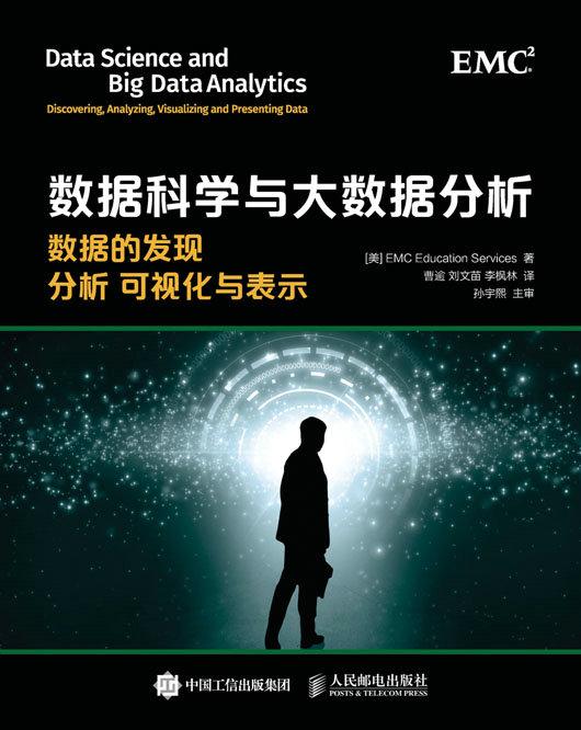 数据科学与大数据分析——数据的发现 分析 可视化与表示 PDF格式高清电子书免费下载