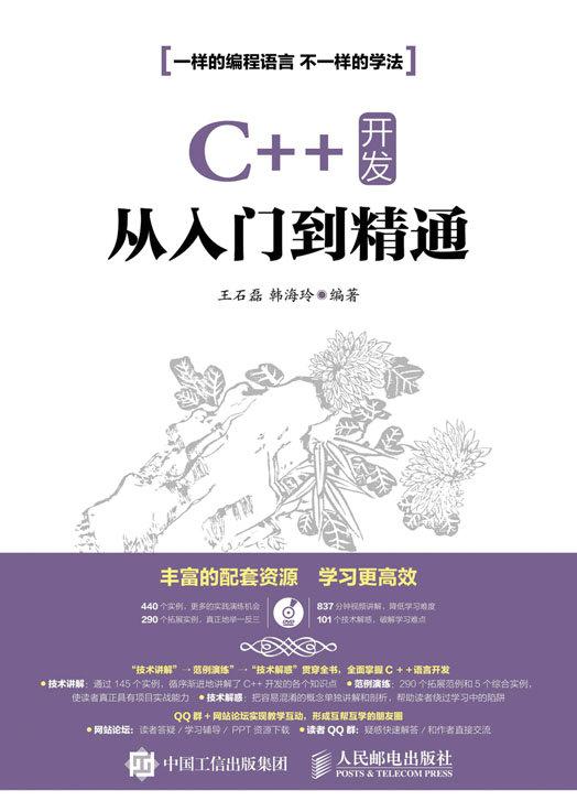 C++ 开发从入门到精通 PDF格式高清电子书免费下载
