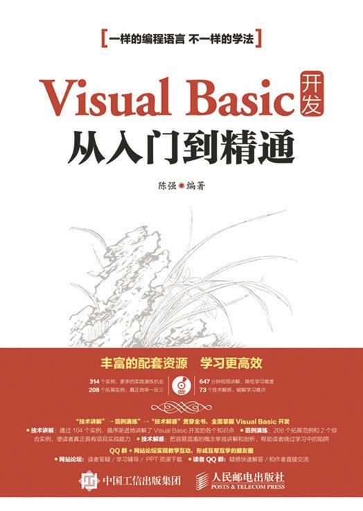 Visual Basic 开发从入门到精通 PDF格式高清电子书免费下载