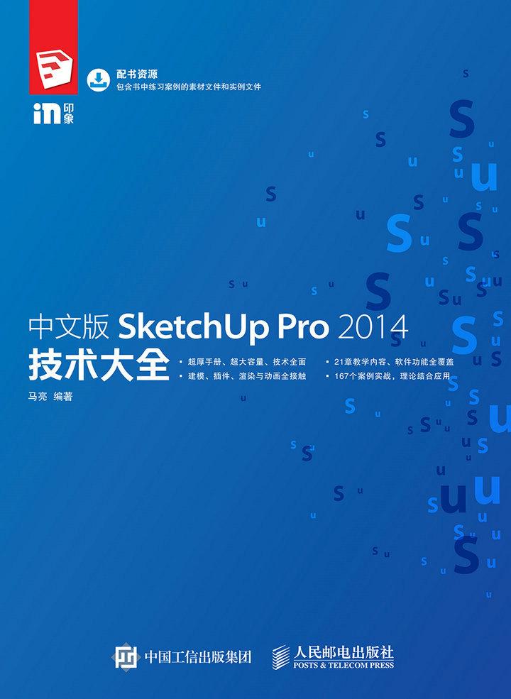 中文版SketchUp Pro 2014技术大全 PDF格式高清电子书免费下载