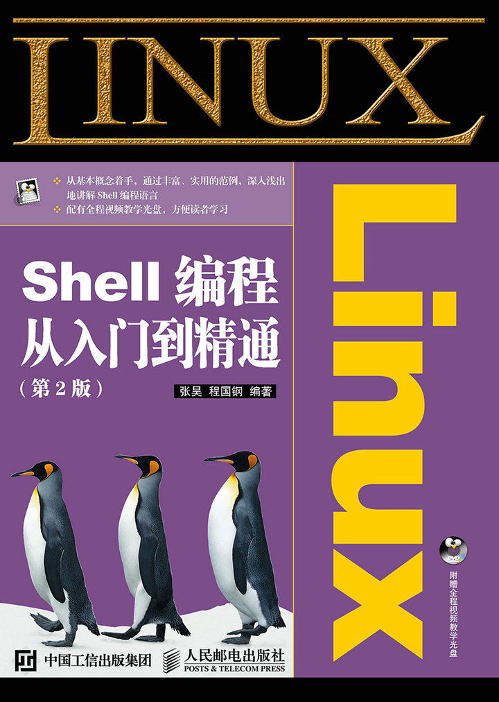 Linux Shell编程从入门到精通(第2版) PDF格式高清电子书免费下载