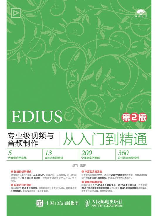 EDIUS专业级视频与音频制作从入门到精通(第2版) PDF格式高清电子书免费下载