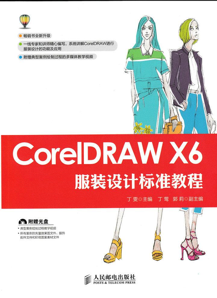 CorelDRAW X6服装设计标准教程 PDF格式高清电子书免费下载