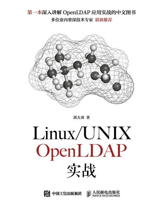 Linux/UNIX OpenLDAP实战指南 PDF格式高清电子书免费下载