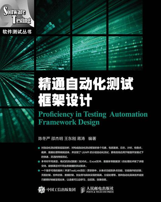 精通自动化测试框架设计 PDF格式高清电子书免费下载