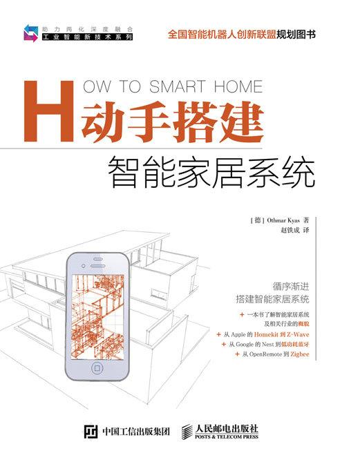 动手搭建智能家居系统 PDF格式高清电子书免费下载