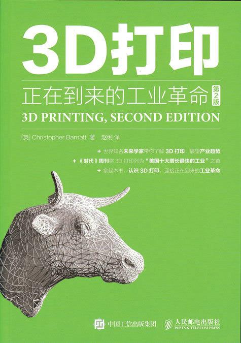 3D打印:正在到来的工业革命(第2版) PDF格式高清电子书免费下载