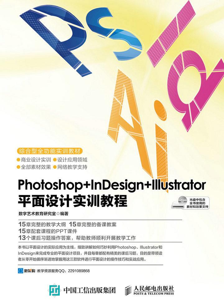 Photoshop+InDesign+Illustrator 平面设计实训教程 PDF格式高清电子书免费下载