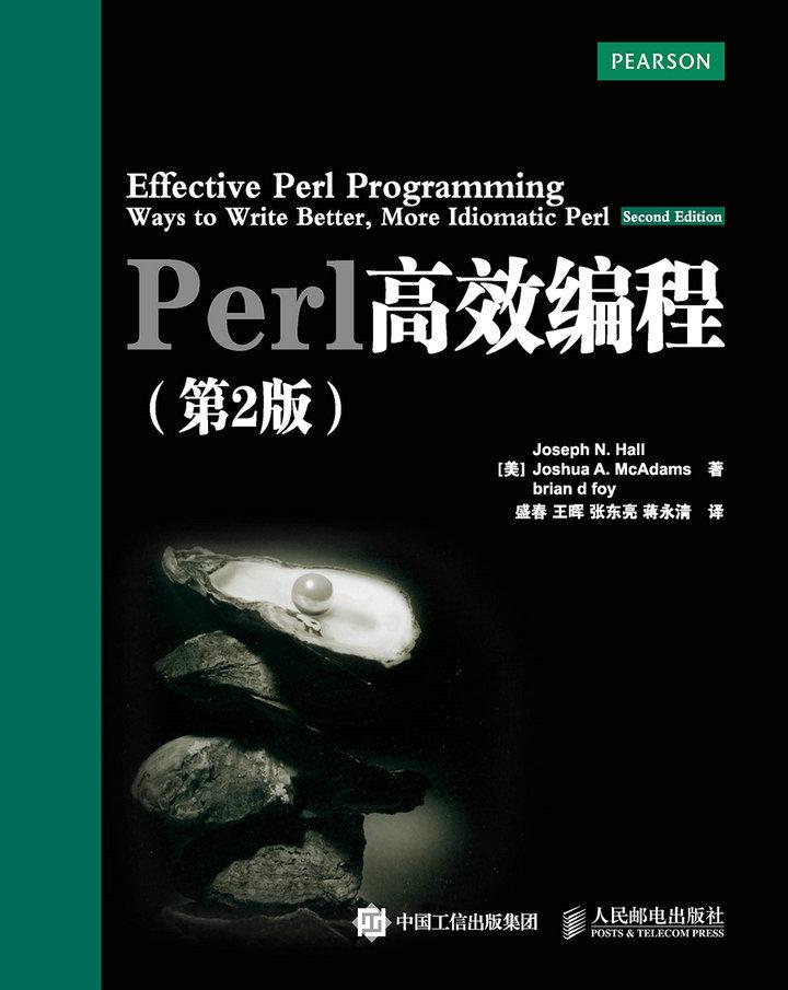Perl高效编程(第2版) PDF格式高清电子书免费下载