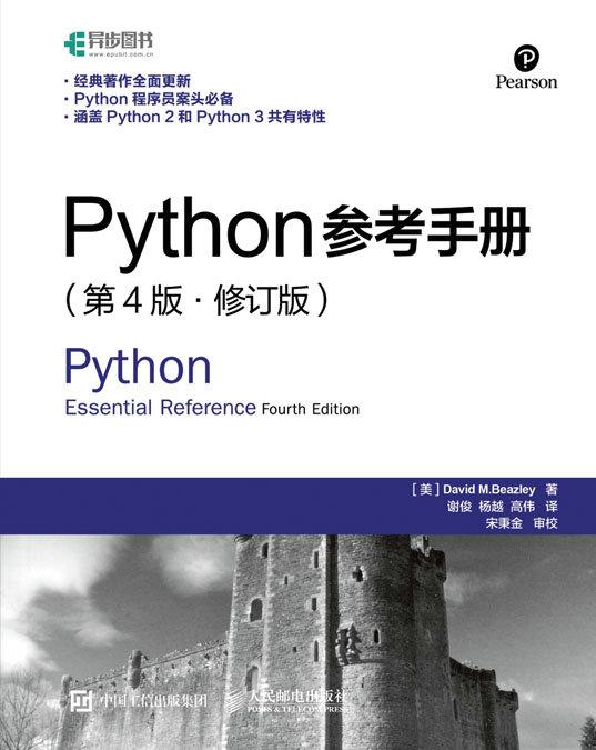 Python参考手册(第4版•修订版) PDF格式高清电子书免费下载