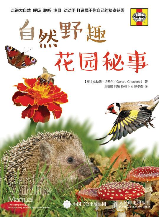 自然野趣:花园秘事 PDF格式高清电子书免费下载