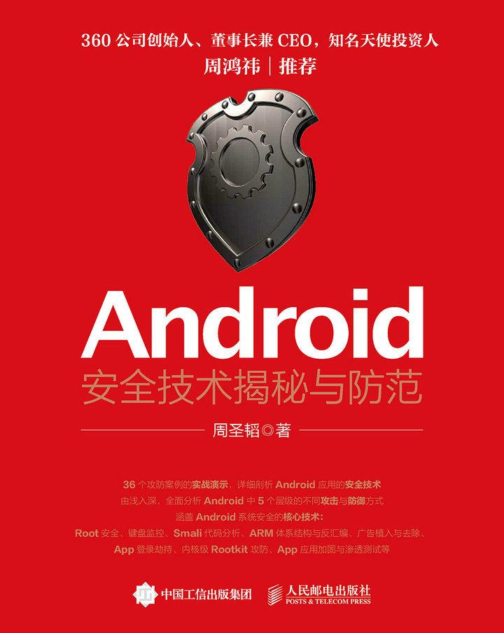 Android安全技术揭秘与防范 PDF格式高清电子书免费下载