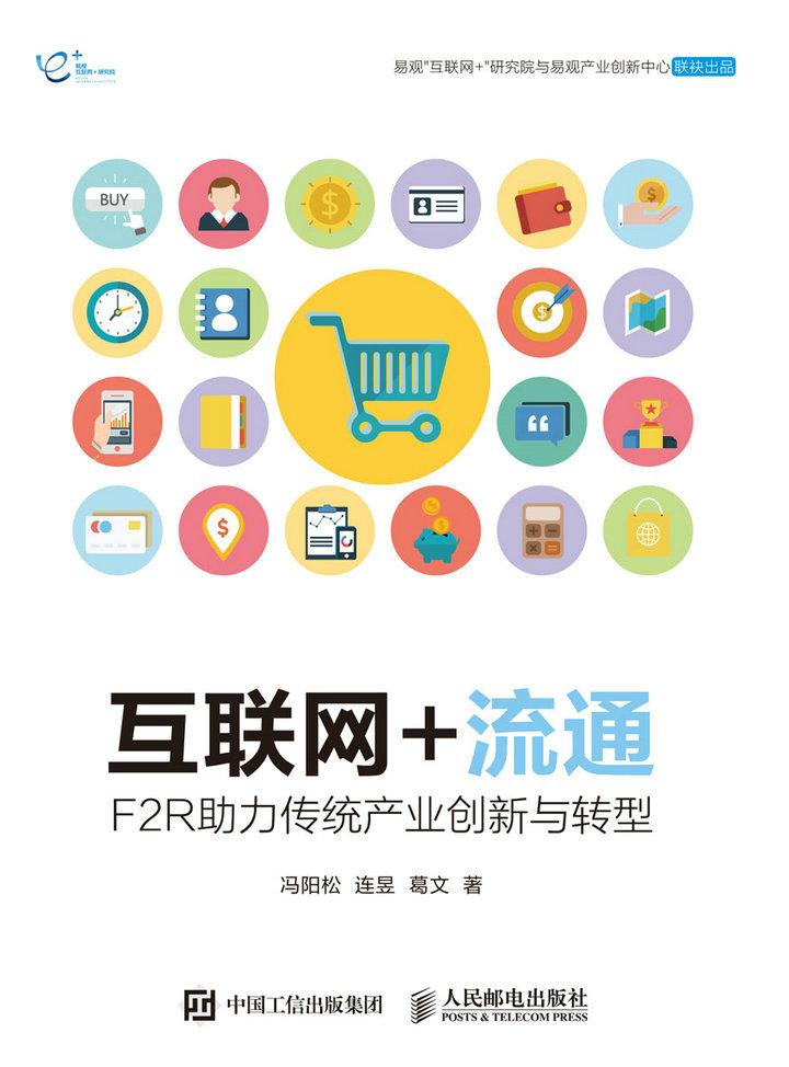 互联网+流通——F2R助力传统产业创新与转型 PDF格式高清电子书免费下载
