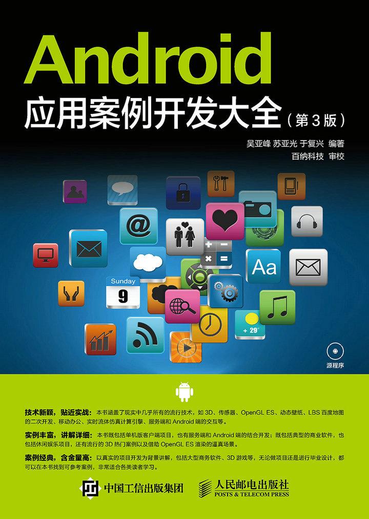Android 应用案例开发大全(第3版) PDF格式高清电子书免费下载