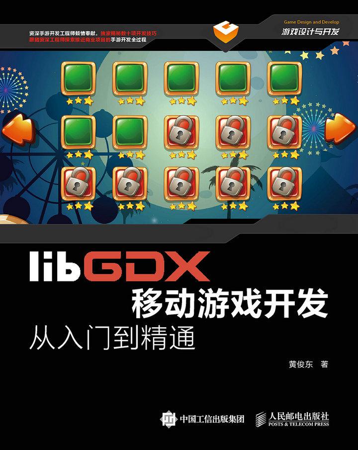 libGDX移动游戏开发从入门到精通 PDF格式高清电子书免费下载