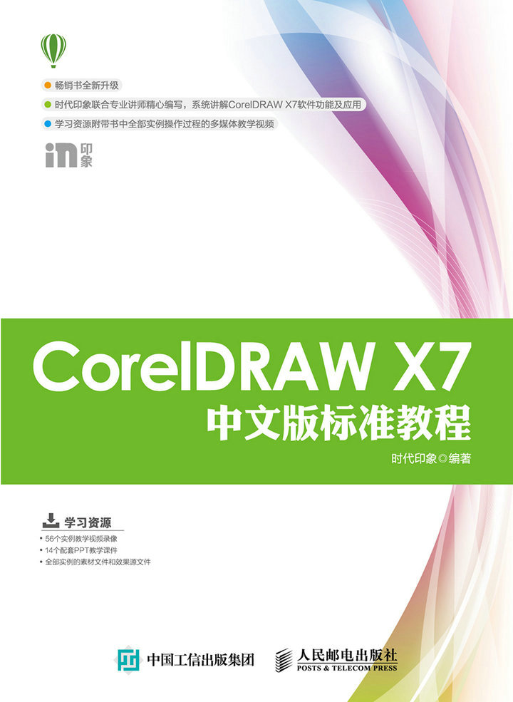 CorelDRAW X7中文版标准教程 PDF格式高清电子书免费下载