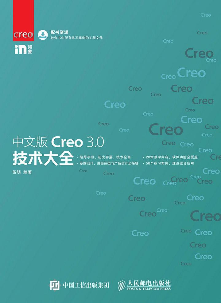 中文版Creo 3.0技术大全 PDF格式高清电子书免费下载