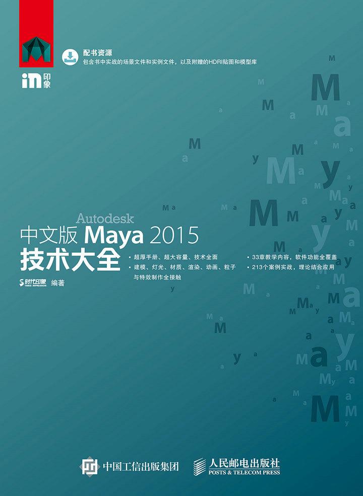 中文版Maya 2015技术大全 PDF格式高清电子书免费下载