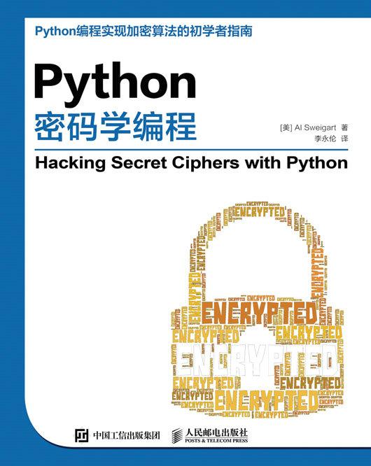 Python密码学编程 PDF格式高清电子书免费下载