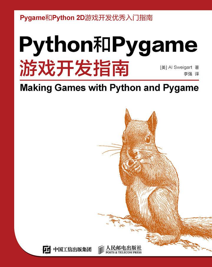 Python和Pygame游戏开发指南 PDF格式高清电子书免费下载