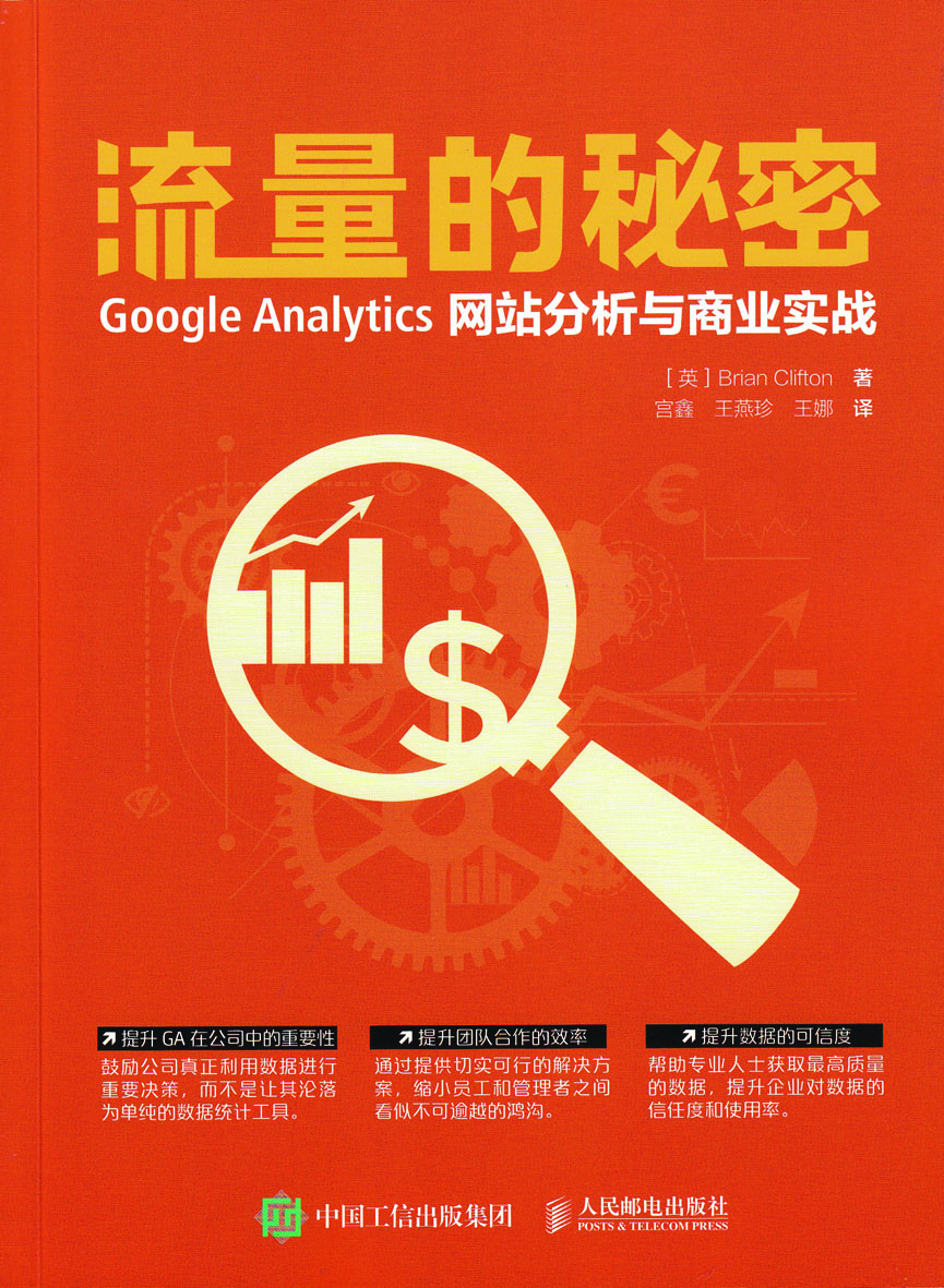 流量的秘密 Google Analytics网站分析与商业实战 PDF格式高清电子书免费下载
