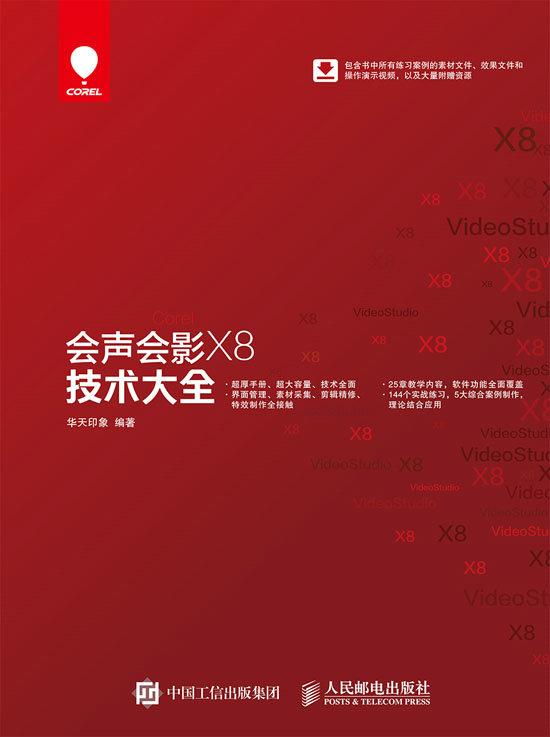 会声会影X8技术大全 PDF格式高清电子书免费下载