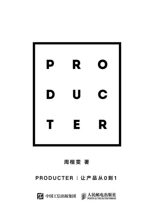 Producter:让产品从0到1 PDF格式高清电子书免费下载