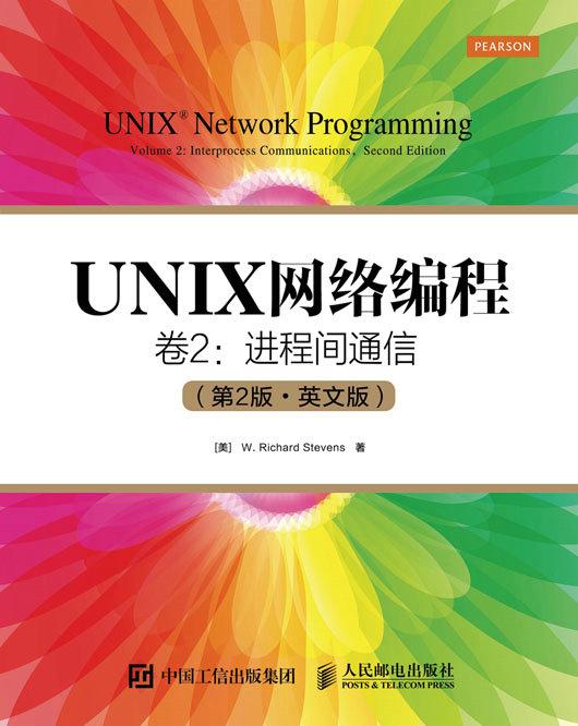 UNIX网络编程 卷2:进程间通信(第2版•英文版) PDF格式高清电子书免费下载