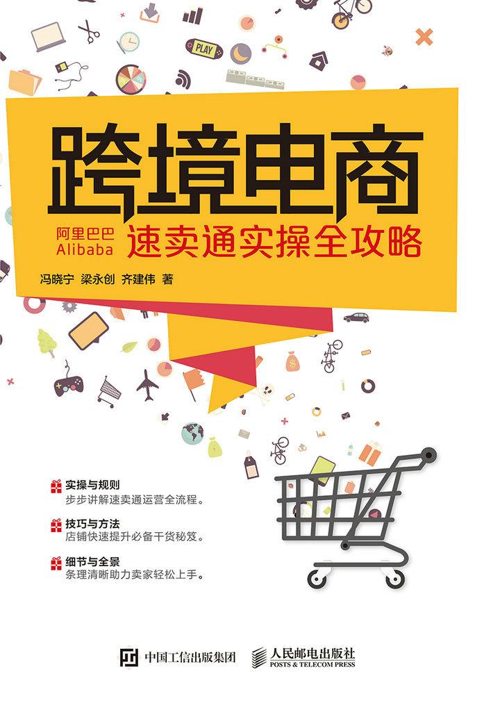 跨境电商 —— 阿里巴巴速卖通实操全攻略 PDF格式高清电子书免费下载