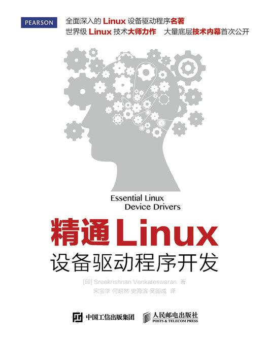 精通Linux设备驱动程序开发 PDF格式高清电子书免费下载