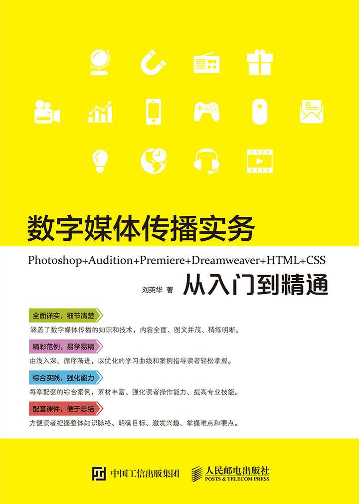 数字媒体传播实务  Photoshop+Audition+Premiere+Dreamweaver+HTML+CSS 从入门到精通  PDF格式高清电子书免费下载