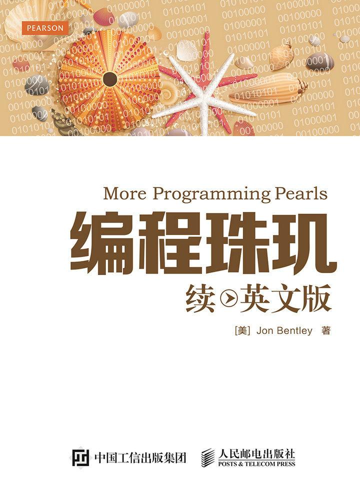 编程珠玑(续)(英文版) PDF格式高清电子书免费下载