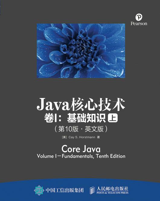Java核心技术 卷I:基础知识(第10版•英文版) PDF格式高清电子书免费下载