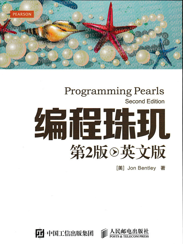 编程珠玑(第2版•英文版) PDF格式高清电子书免费下载