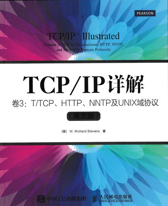 TCP/IP详解 卷3:T/TCP、HTTP、NNTP和UNIX域协议(英文版) PDF格式高清电子书免费下载