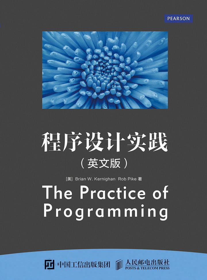 程序设计实践(英文版) PDF格式高清电子书免费下载