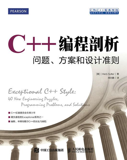 C++编程剖析:问题、方案和设计准则 PDF格式高清电子书免费下载